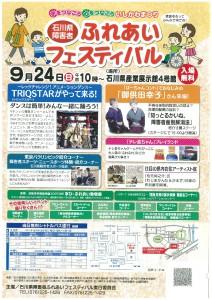石川県障害者ふれあいフェスティバル