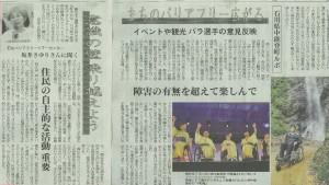 2018-05-12福岡西日本新聞(中能登)-001