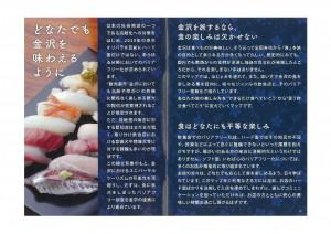 2018 金沢駅周辺食のバリアフリーMAP-002 - コピー