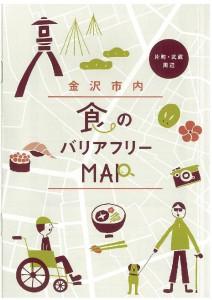 2018 金沢市内食のバリアフリーMAP-001