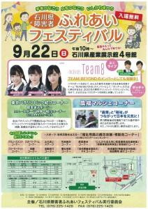 石川県障害者ふれあいフェスティバル-001