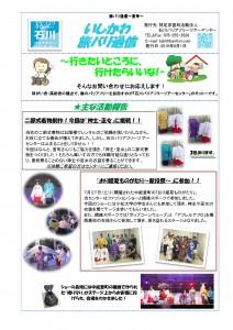 2019 旅バリ通信 夏号 2019.7.30