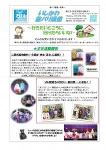 2019 旅バリ通信 夏号1 2019.7.30