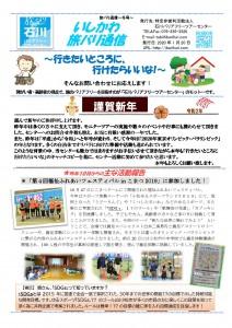 Microsoft Word - 2020-1-20旅バリ通信~冬号~-001