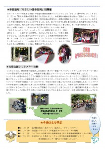 Microsoft Word - 2020-1-20旅バリ通信~冬号~-002