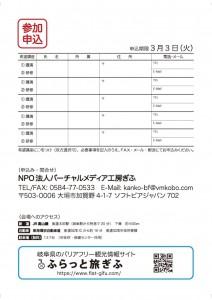 BFセミナー美濃加茂チラシ_WEB-002