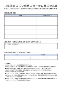 [最終]共生社会づくり県民フォーラムチラシ-002