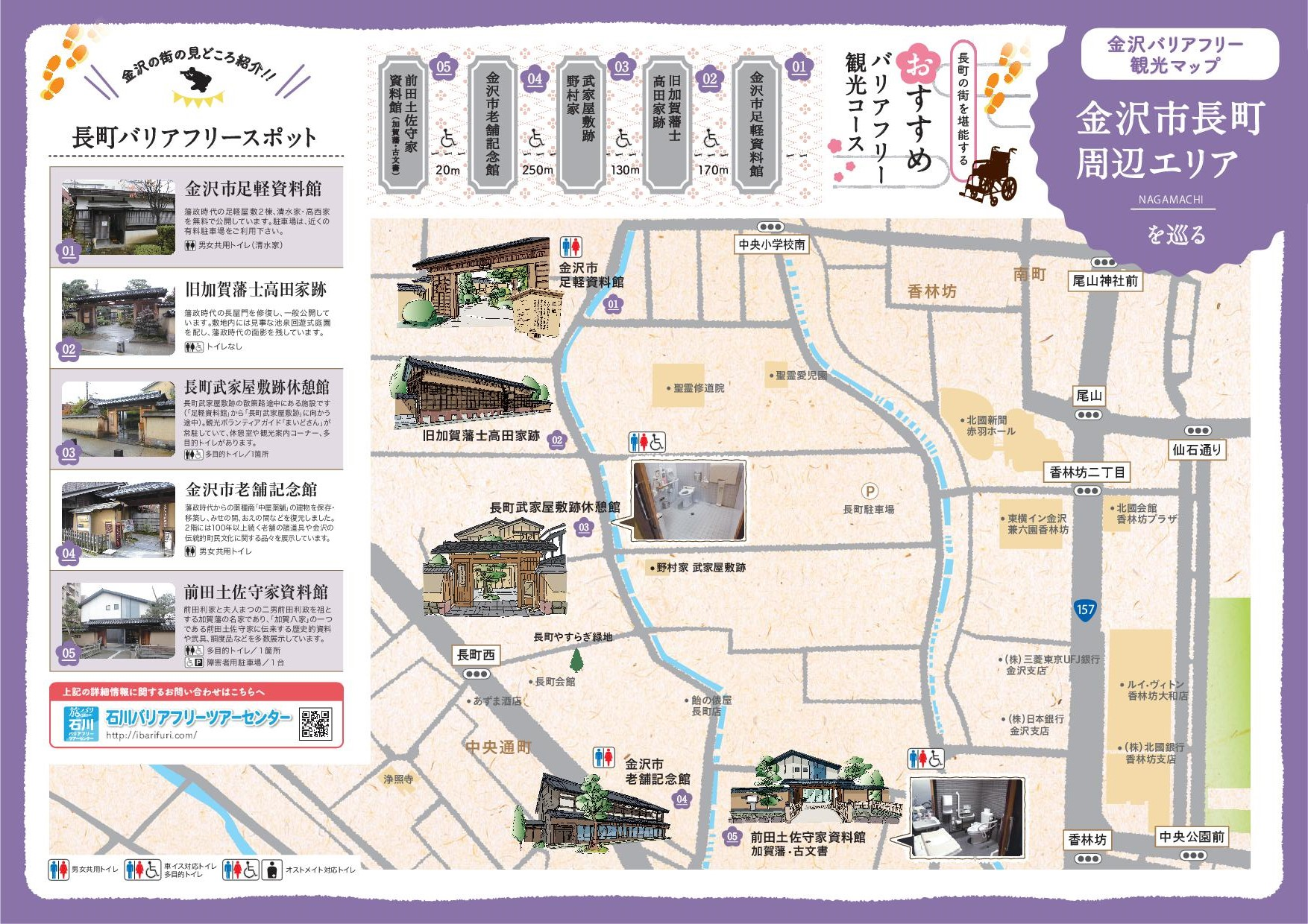 金沢市バリアフリー観光マップ | モデルコース | 石川バリア ...