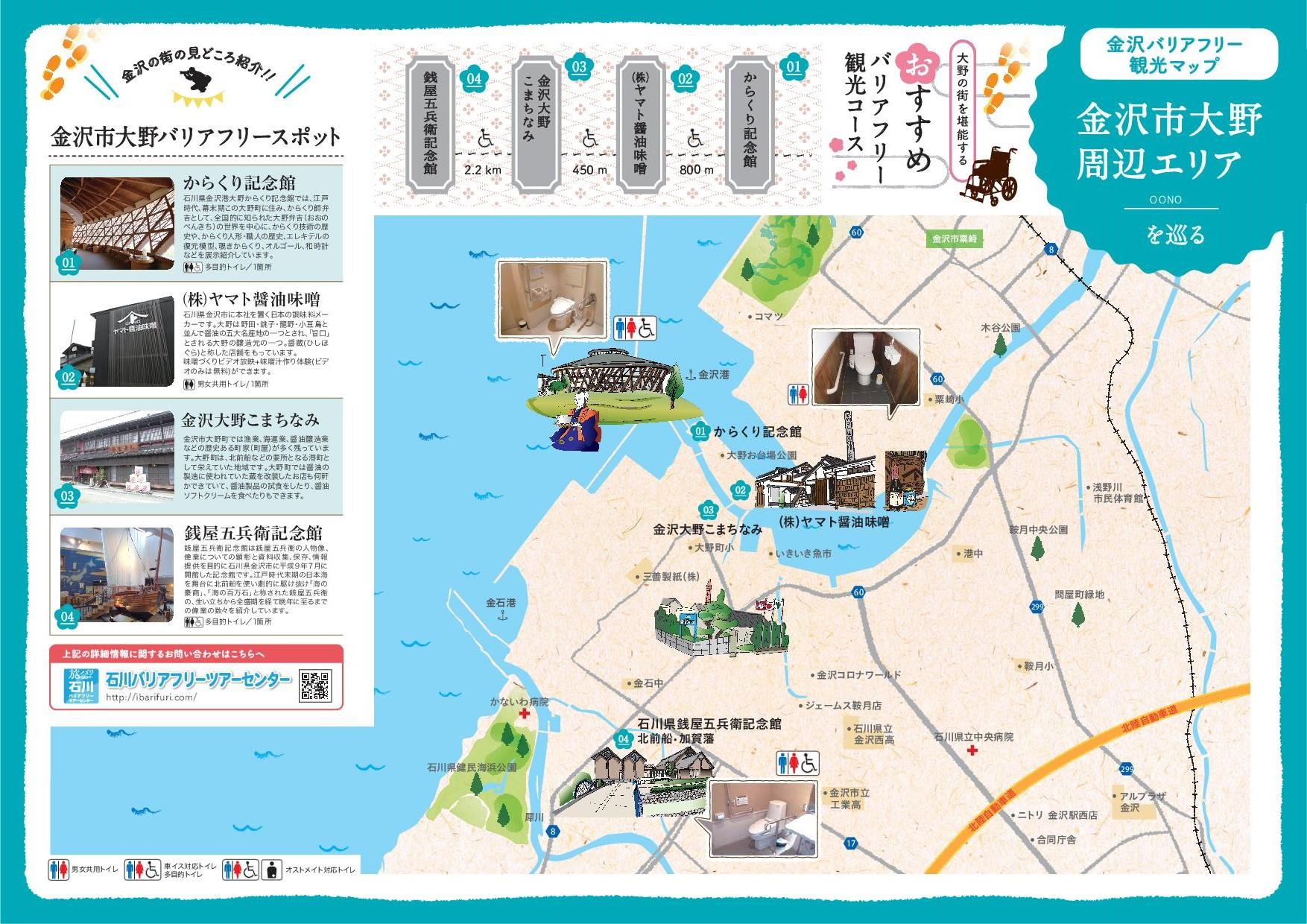 金沢バリアフリー観光マップ | モデルコース | 石川バリア ...